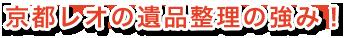 京都レオの遺品整理の特徴!
