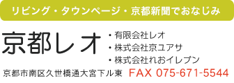 タウンページ・京都新聞でおなじみ京都レオ